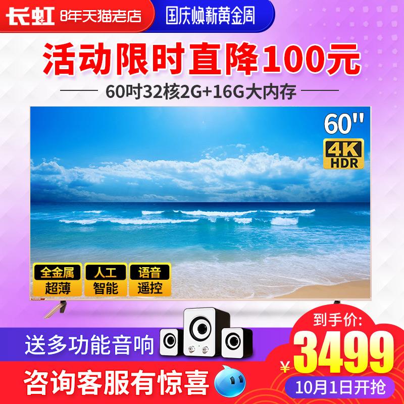 Changhong-长虹 60D3P 60吋4k超清网络智能wifi平板液晶电视机65