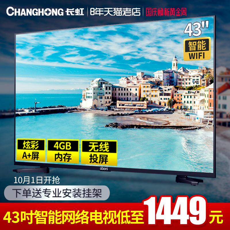 43英寸智能网络液晶电视机Changhong-长虹 43T8S 欧宝丽32 40 43