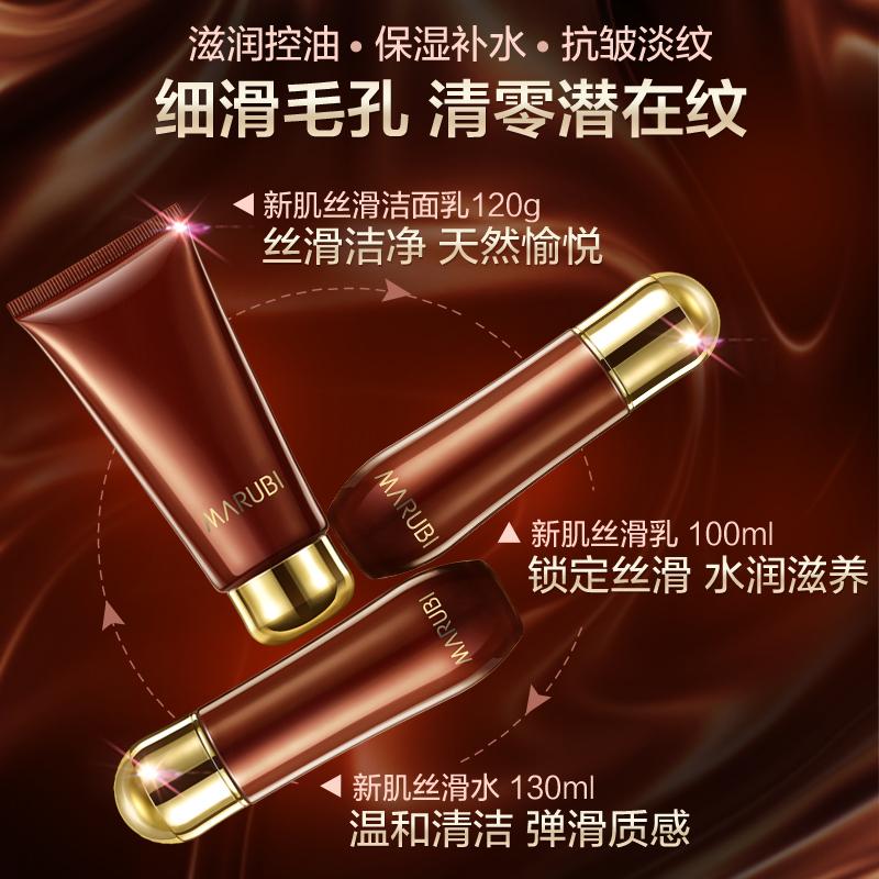 丸美套装正品 巧克力丝滑肤如凝脂护肤水乳套装专卖紧致补水保湿产品展示图1