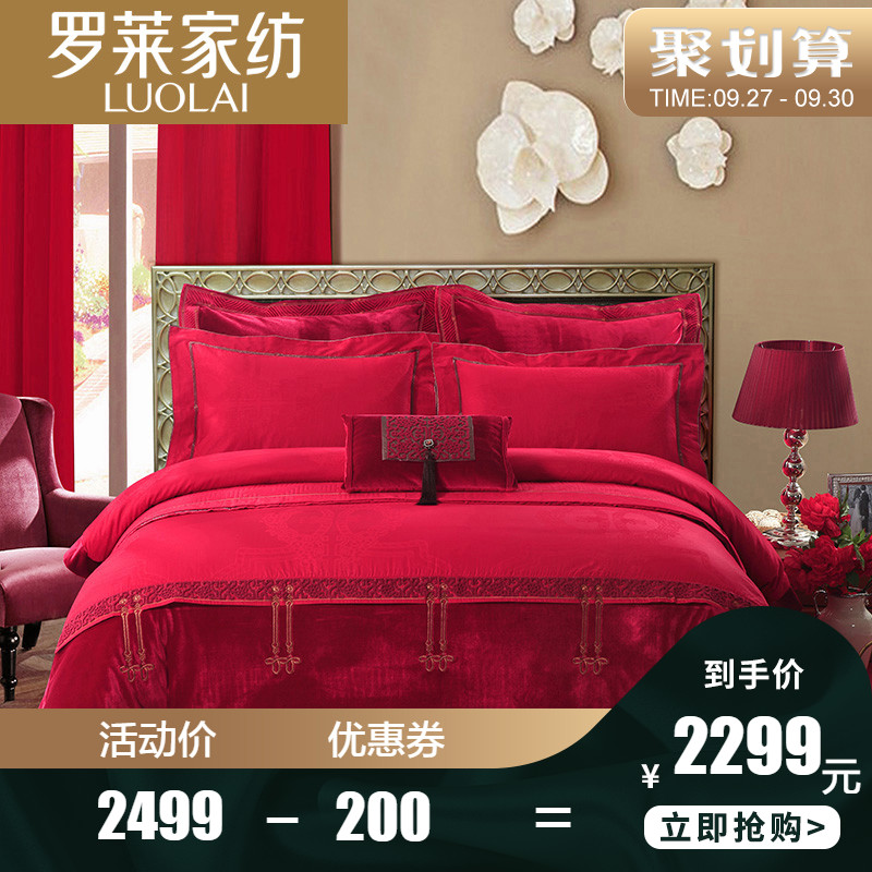 罗莱家纺大红婚庆提花床品床单七件套件被套TY1760情人结