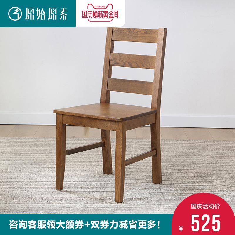 原始原素纯实木餐椅全橡木椅子现代简约餐厅组合家具特维克餐椅
