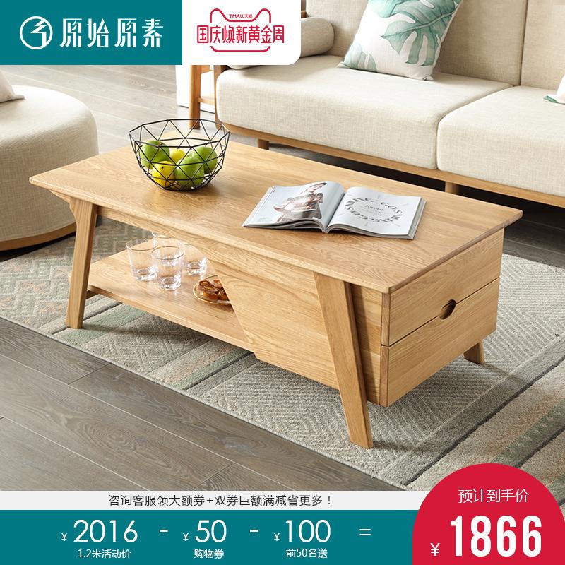 原始原素全实木茶几1.2米北欧简约小户型客厅家具橡木咖啡桌茶桌