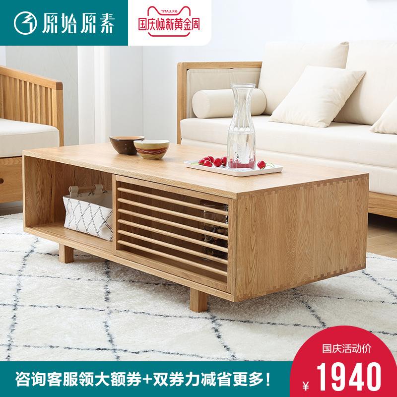 原始原素全实木茶几小户型客厅家具北欧原木可移门咖啡桌橡木茶桌