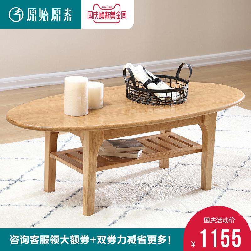 原始原素全实木茶几1.2米北欧现代简约客厅家具橡木茶水几咖啡桌
