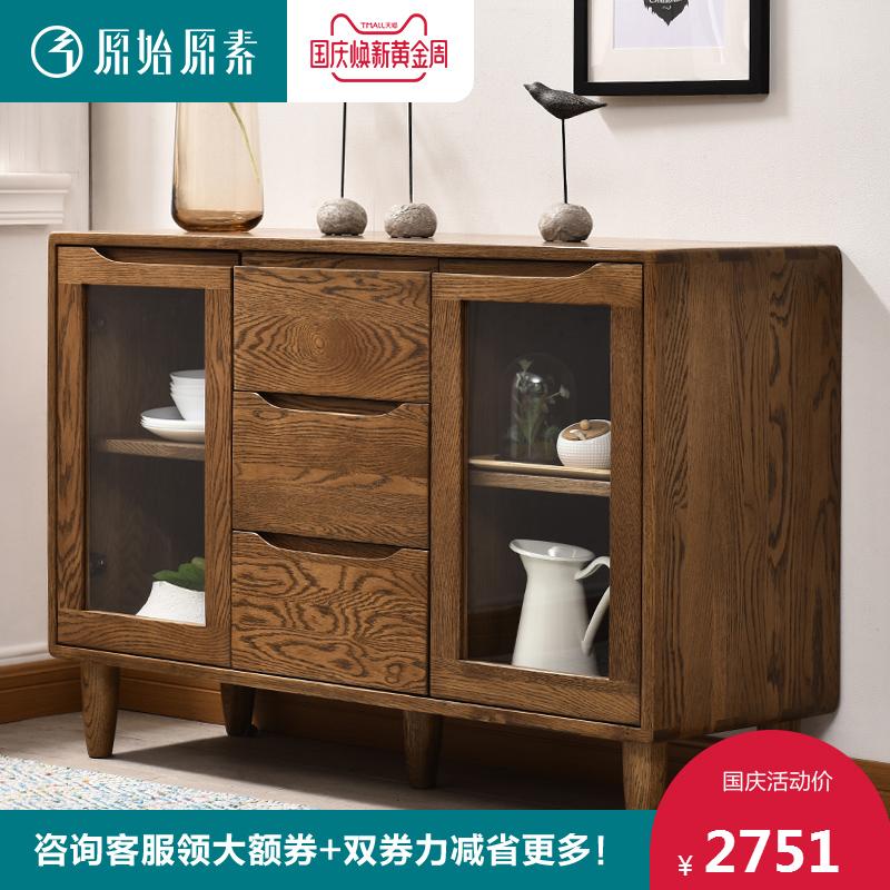 原始原素日式纯实木餐边柜胡桃色储物柜子碗柜边柜客厅橱柜收纳柜