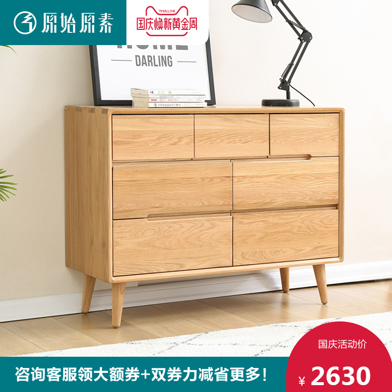 原始原素北欧环保纯实木七斗柜现代橡木原木卧室家具带抽屉储物柜