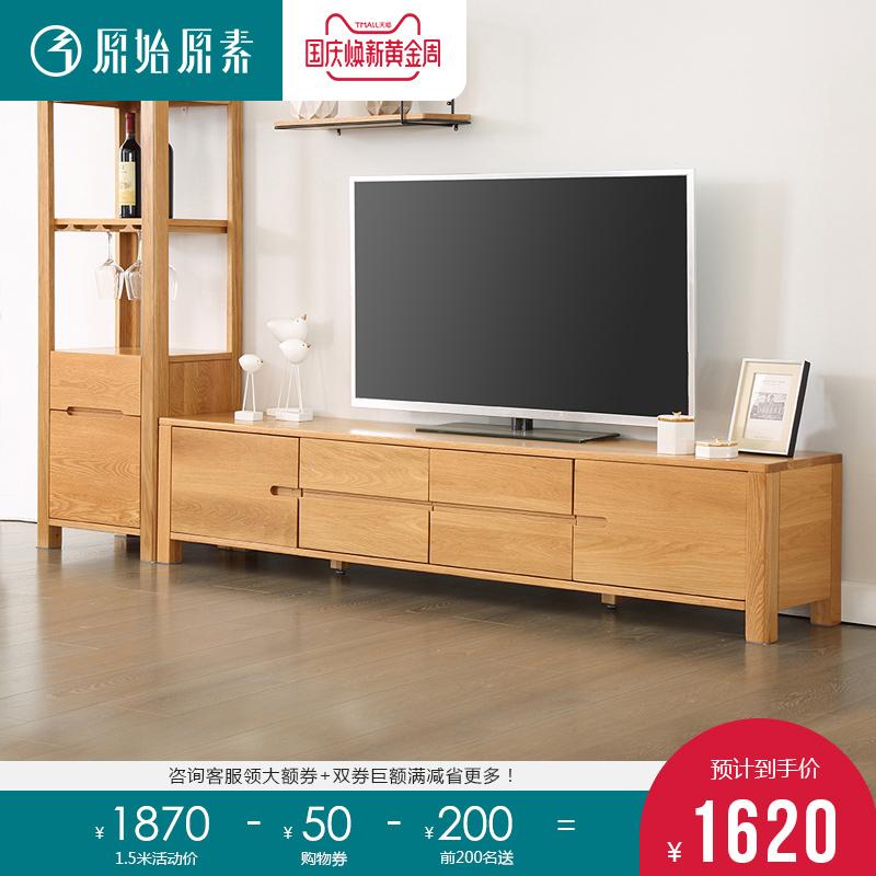 原始原素纯全实木电视柜北欧客厅小户型环保橡木家具简约现代地柜