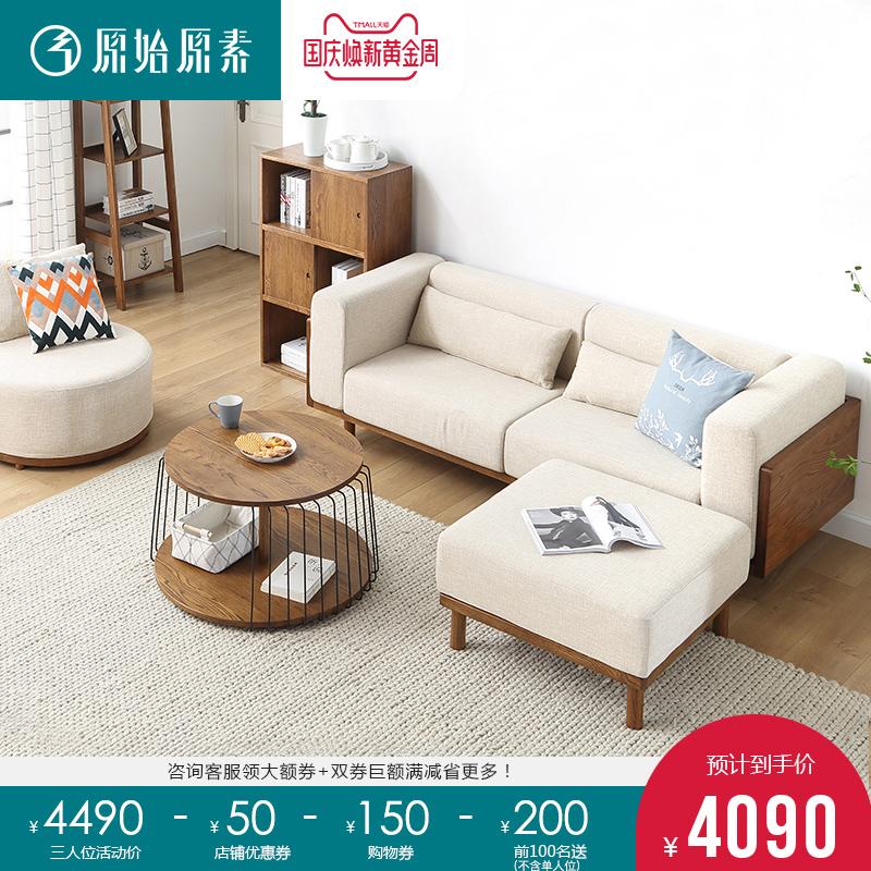 原始原素北欧纯全实木胡桃色沙发简约小户型客厅橡木布艺沙发组合