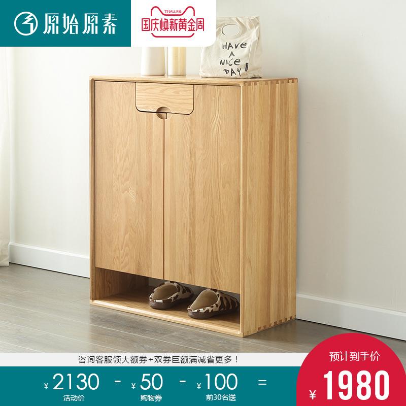 原始原素全实木鞋柜透气橡木客厅家具简约收纳柜门厅边柜玄关柜子