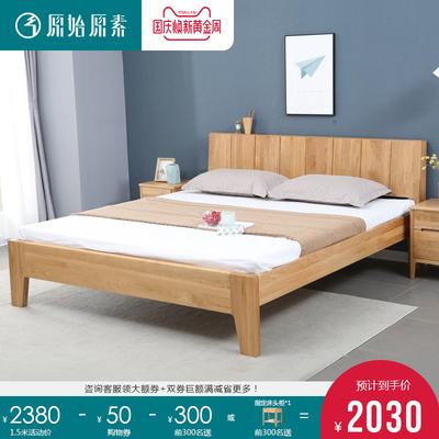 原始原素北欧纯实木床简约现代橡木环保卧室家具1.5-1.8米双人床