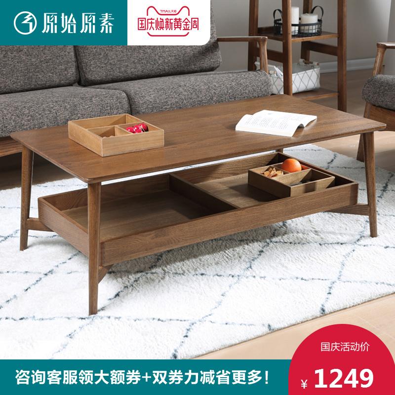 原始原素北欧纯全实木茶几小户型胡桃色咖啡桌简约现代白橡木茶桌