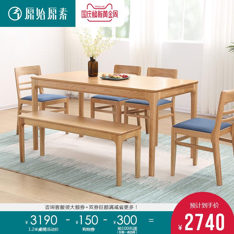 原始原素全实木餐桌椅组合长方形北欧现代简约橡木饭桌子餐厅家具