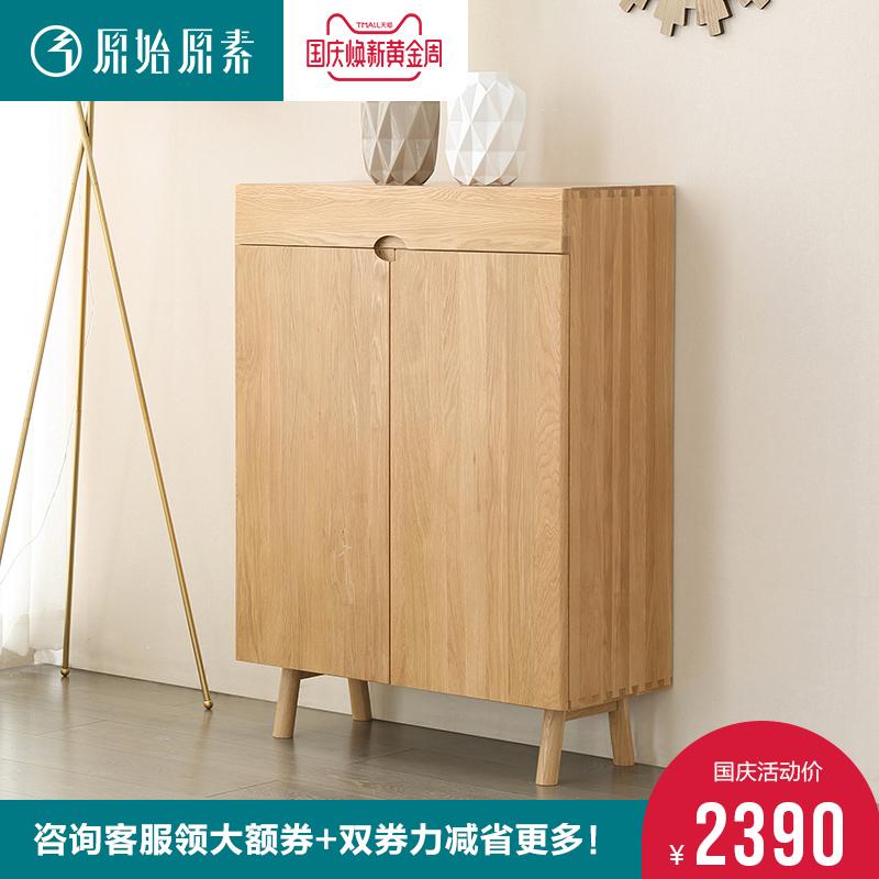原始原素全实木鞋柜双门北欧简约现代环保家具橡木储物柜子餐边柜