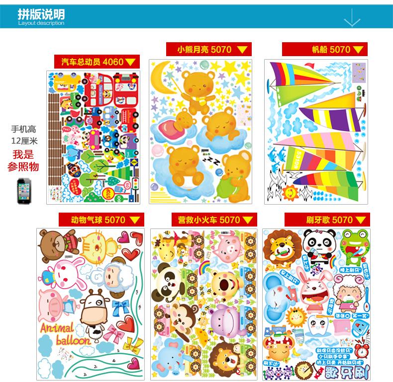 儿童房墙贴宝宝幼儿园身高贴卧室卡通贴纸教室布置可爱动物贴画