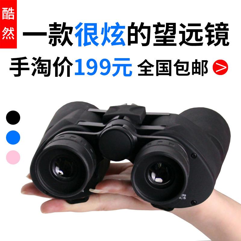 【清仓处理】演唱会望远镜专用高清微光夜视 高倍成人军非透视
