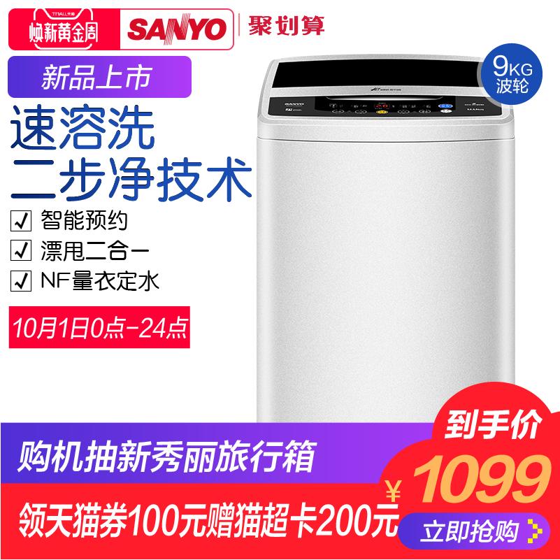 Sanyo-三洋N9全自动QQ红包群大全波轮洗衣机脱水带甩干9公斤kg大容量静音