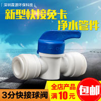 Water purifier 3-point ball valve Three-point quick-connect switch Three-point drain ball valve 3-point quick-connect valve 3 tap