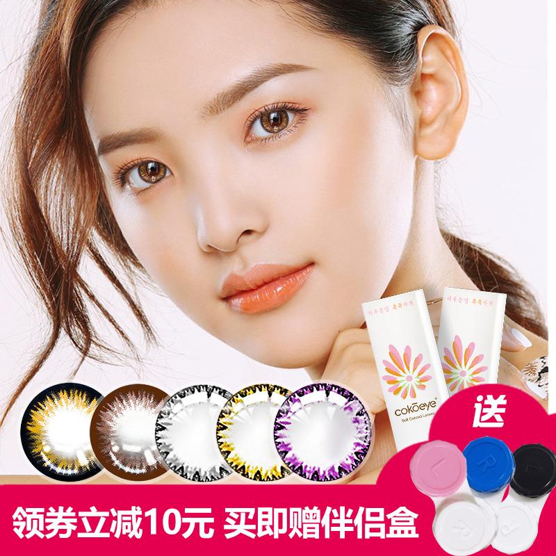 2片装COKOEYE韩国美瞳欧美自然混血年抛小大直径隐形眼镜