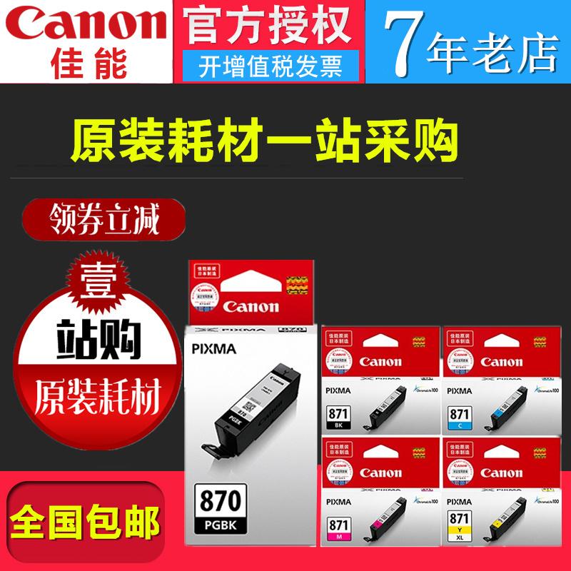 原装佳能871墨盒870 MG7780 MG5780 TS5080 TS6080 TS8080打印机 TS9080 MG6880 PG-870XL黑色 871XL彩色