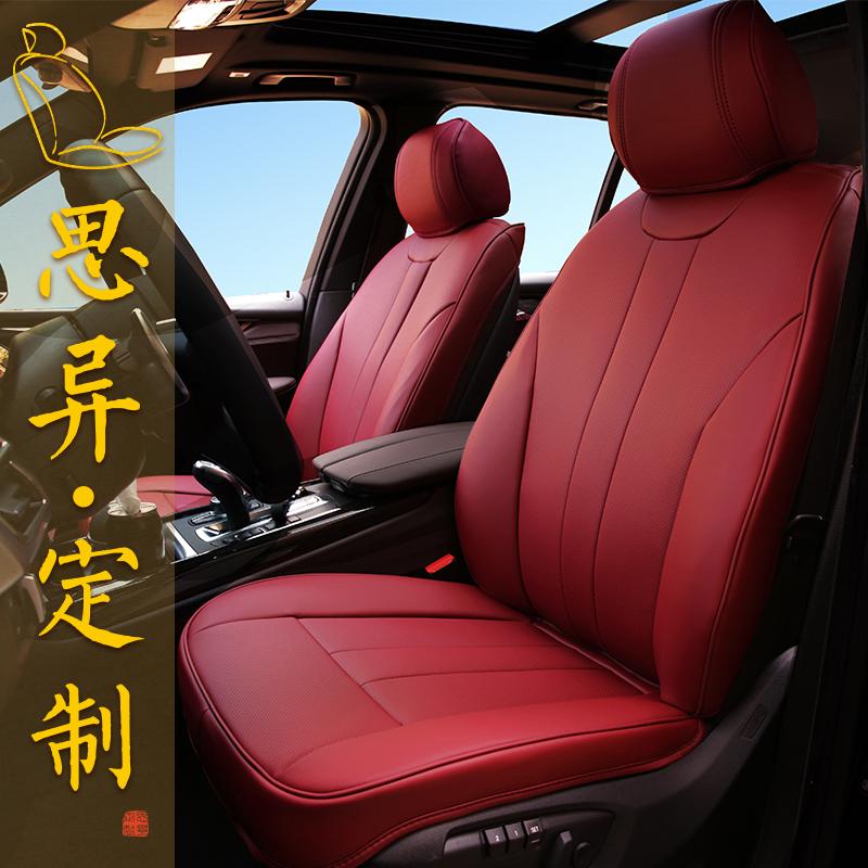 思异定制宝马5系汽车坐垫3系7系3d专车专用四季座垫套X1X3X4X5