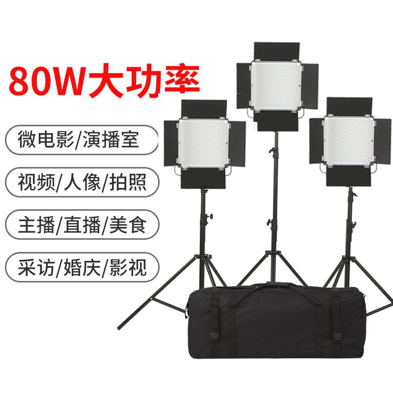 溯途660XS补光灯LED摄影灯拍照灯演播室微电影专业室内人像淘宝直播灯光主播影视拍视频补光灯摄像灯三灯套装