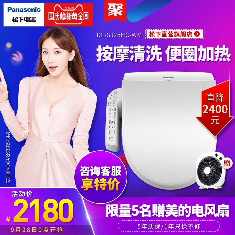 松下智能马桶盖日本品牌家用电子坐便盖自动冲洗器洁身器SJ25