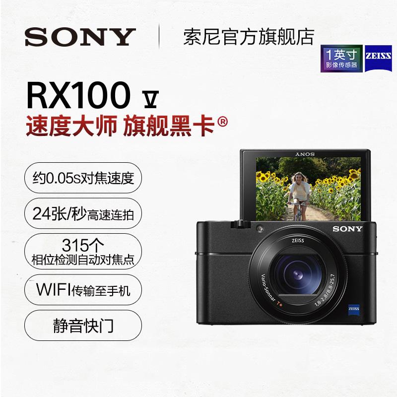 Sony / Sony DSC-RX100M5 Five black card digital camera RX100V