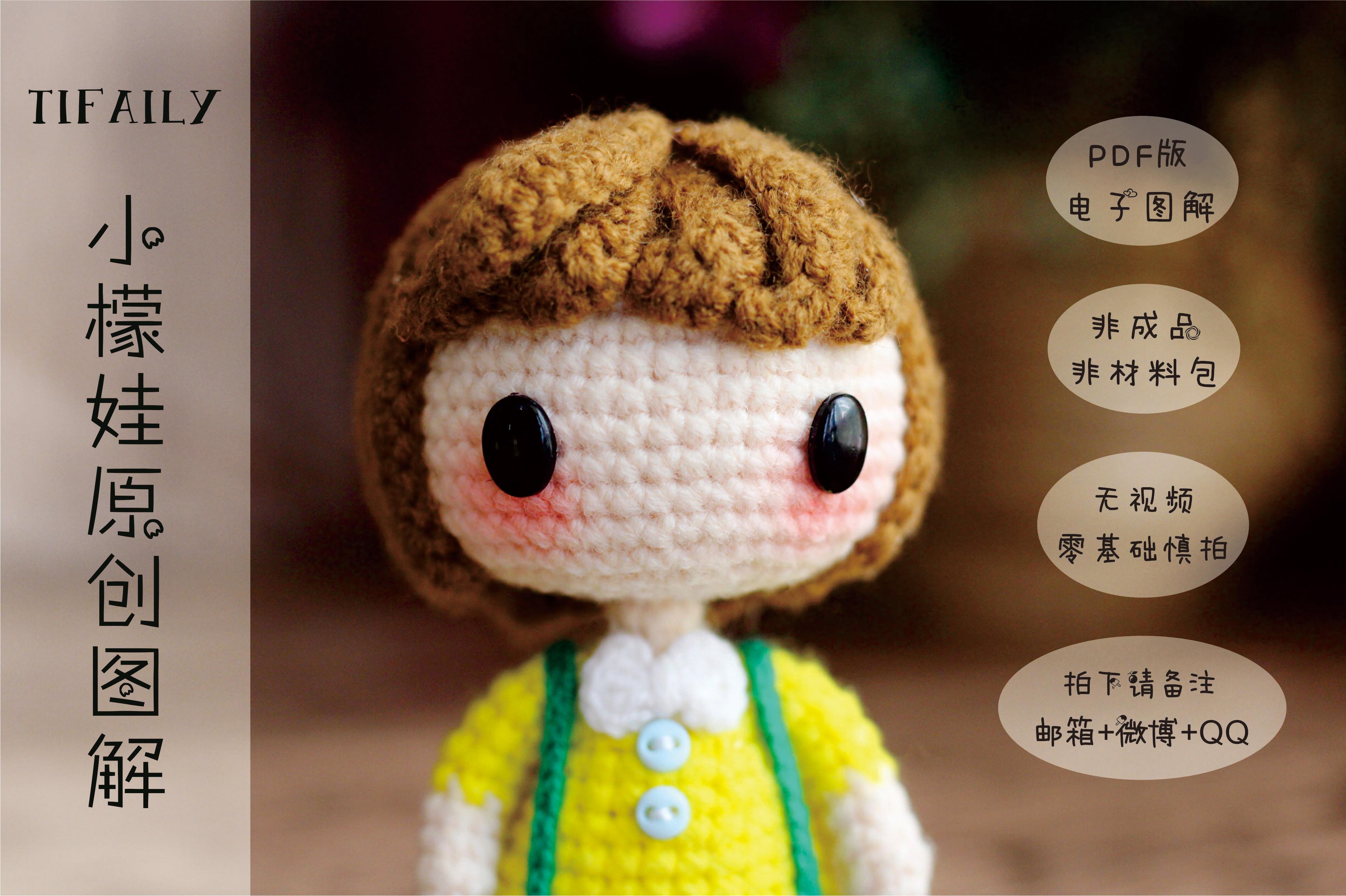 【tifaily原创】小檬娃 钩针电子图解 (非成品)无视频教程