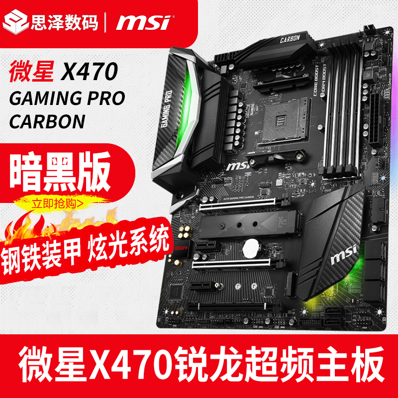 MSI-微星 X470 GAMING PLUS-CARBON PRO 锐龙超频RGB电竞X470主板