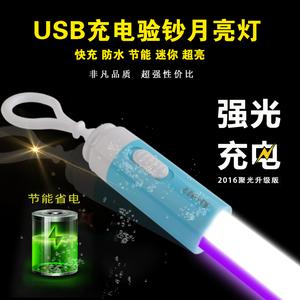 USB口充电 2合1 紫光验钞灯 白光照明小手电筒 防水荧光剂检测笔