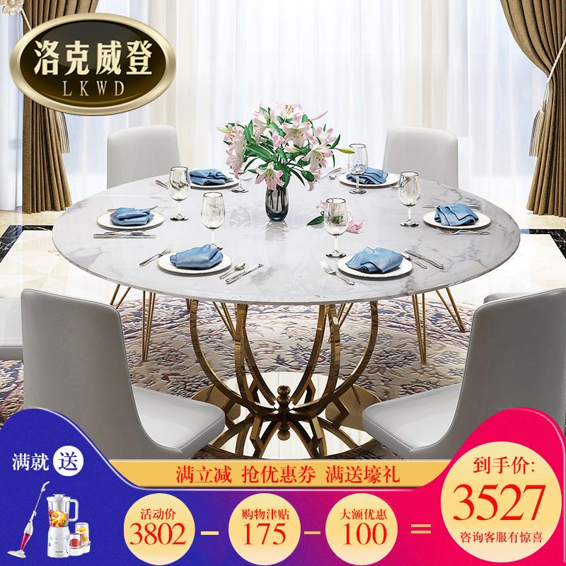 大理石圆形餐桌椅组合6人 轻奢不锈钢饭桌子餐厅后现代家用带转盘