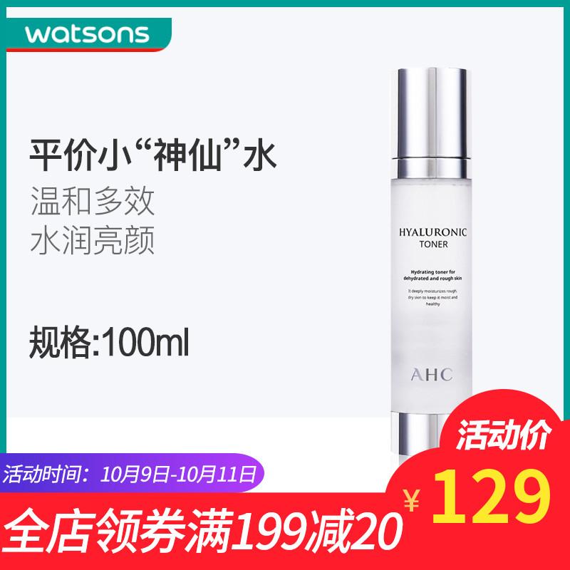 AHC韩国透明质酸补水保湿爽肤水 小神仙水温和补水滋润