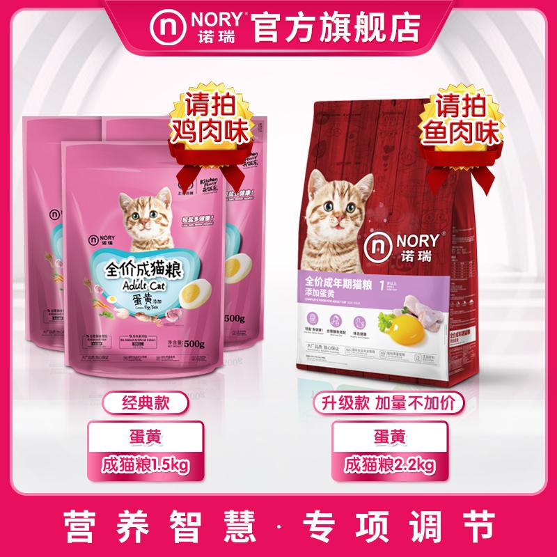 诺瑞蛋黄营养成猫粮 门店热卖升级装 轻盐低油成猫粮1.5kg/2.2kg