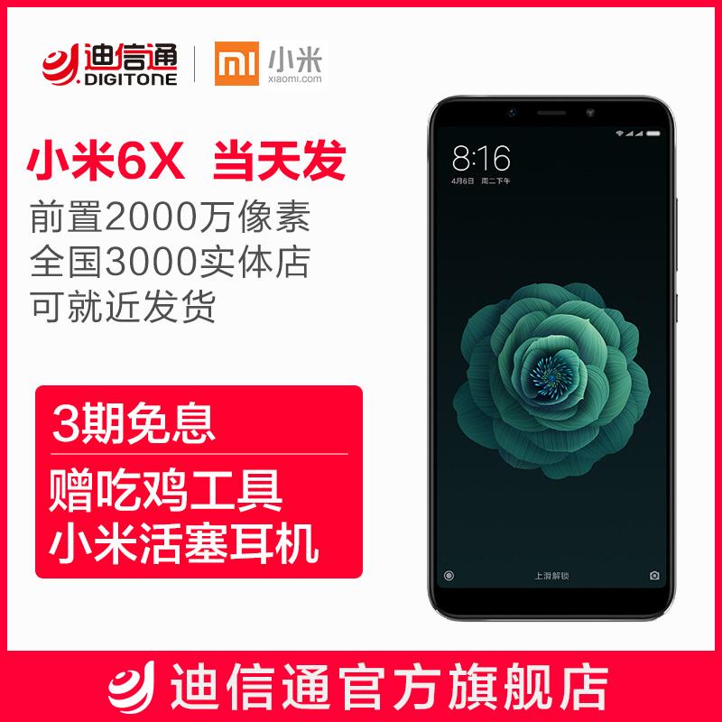 小米6X当天发Xiaomi-小米 6X手机全面屏官网方7旗舰店8plus6x.pro