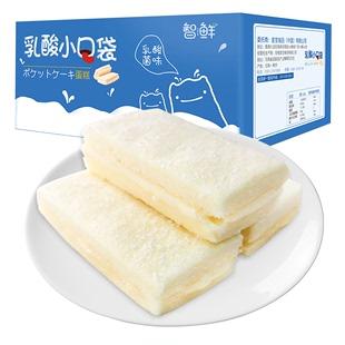 智鲜乳酸菌小口袋面包椰蓉夹心蛋糕营养早餐芝士面包网红零食整箱