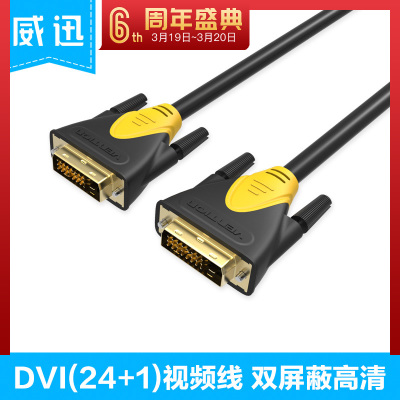 Wei Xun VAD-A03 computer cable dvi data cable 24+1dvi monitor dvi line -d engineering line 5 meters