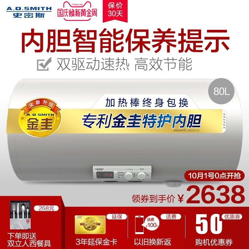 A.O.Smith-史密斯 F280 升L电热水器家用速热储水式AO内胆清洁