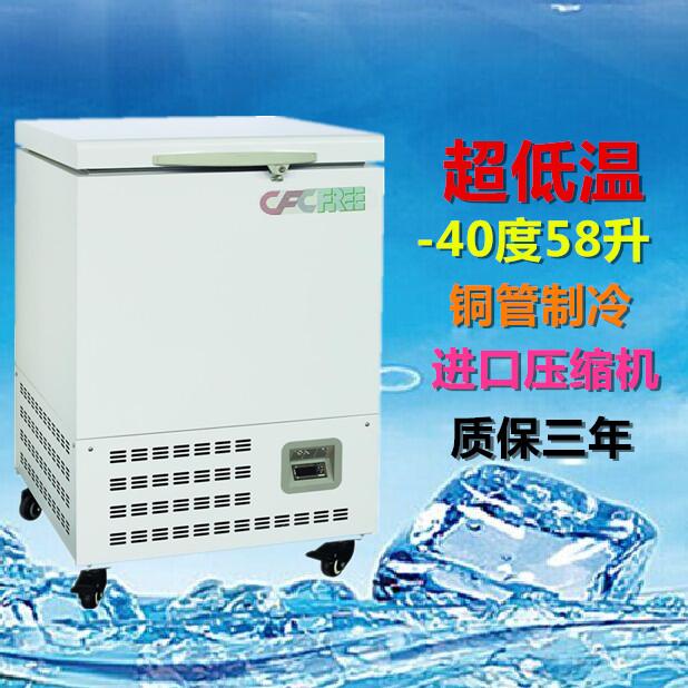 度 40 超低温技术保存箱 58L 捷盛深冷卧式冷柜冰柜商用冷藏冷冻柜