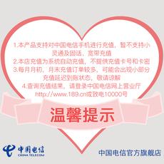 Китай Телеком официальный флагманского магазина заряда