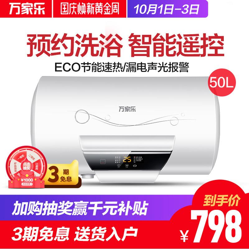 Macro-万家乐 D50-H21A 电热水器小型50升家用卫生间家用储水式
