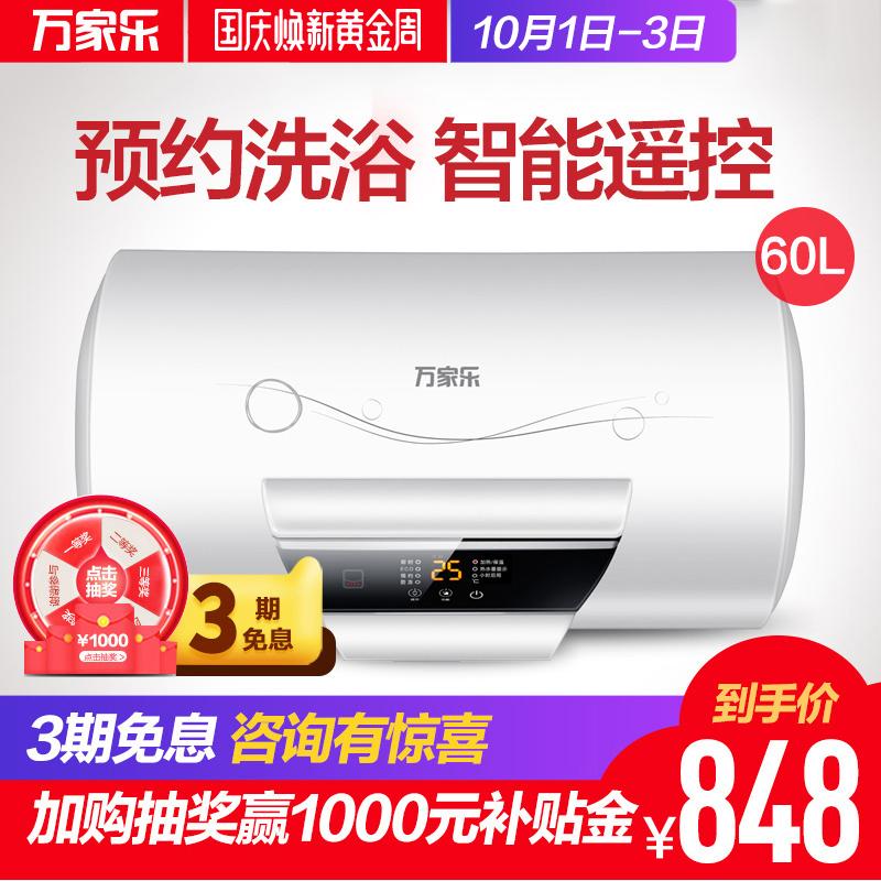 Macro-万家乐 D60-H21A 电热水器60升快热储水式家用安全节能遥控