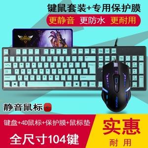 键鼠套装电脑办公套装