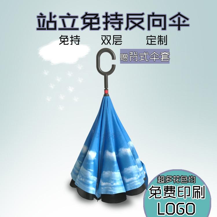 Обратный зонт избежать держать может стоя двойной перевернутый сложить зонт небо зонт при любой погоде зонт прямой шест на открытом воздухе автомобиль параллельно реклама зонт
