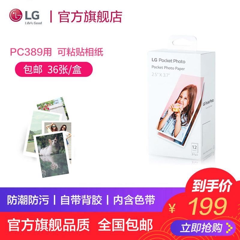 LG PC389P 可粘贴相纸 -