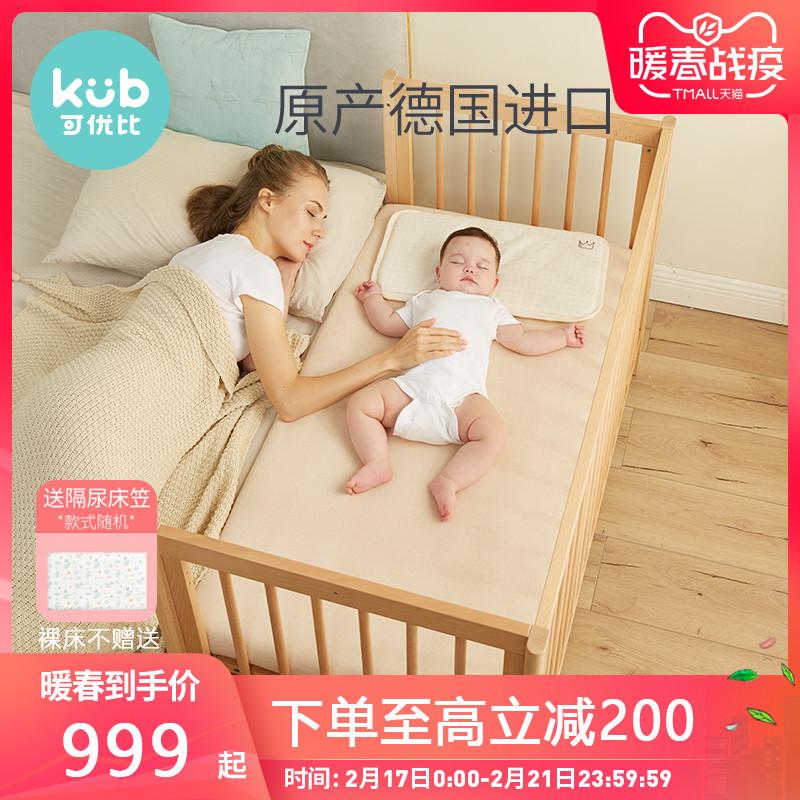 KUB可优比婴儿床进口榉木拼接大床可移动宜家网床新生bb宝宝贝床