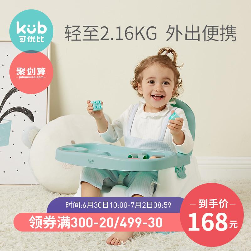 可优比宝宝餐椅儿童便携式多功能折叠座椅吃饭餐桌椅婴儿学坐椅子