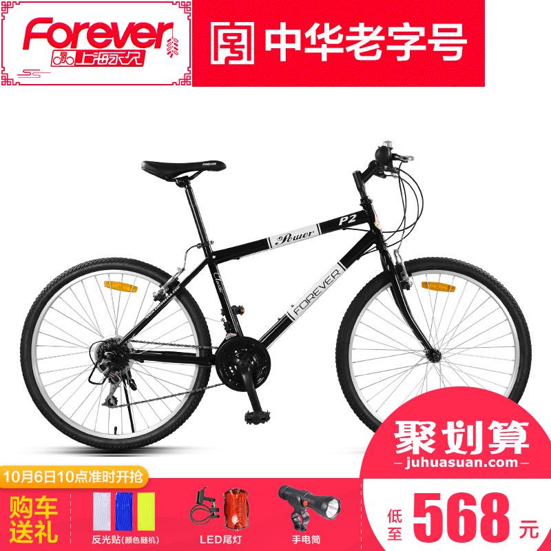 官方旗舰店上海永久自行车山地车单车成人用男女越野变速学生赛车