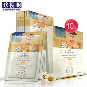 【珍视明官方旗舰店】蒸汽热敷眼罩10片装