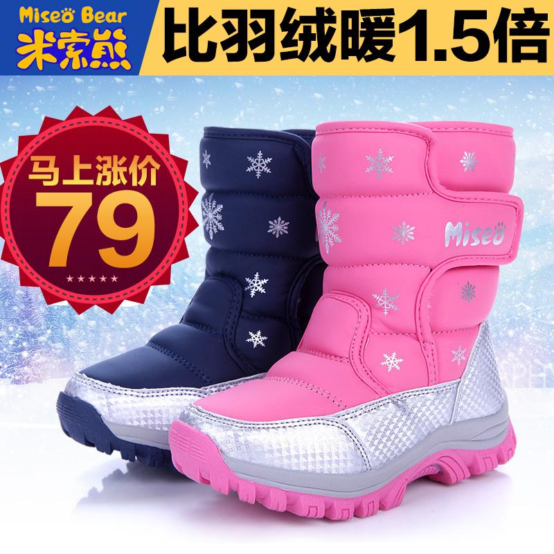 Детская Обувь Зимняя Интернет Магазин