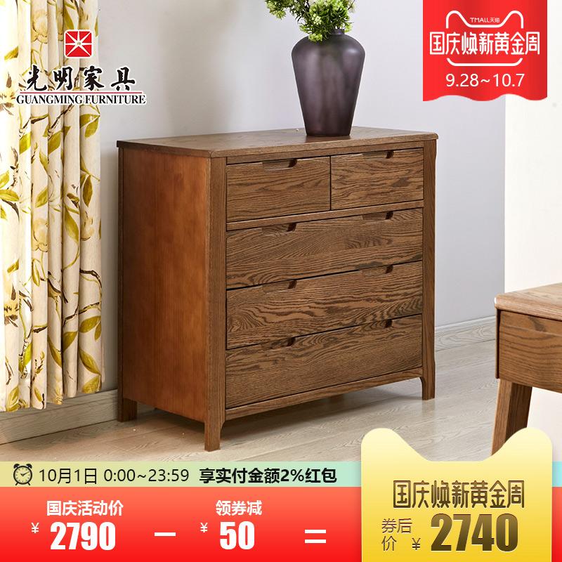 光明家具 北欧简约现代红橡木五斗柜屉柜储物柜 大容量实木收纳柜